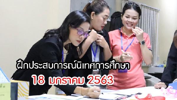 ความรู้เกี่ยวกับประกาศกระทรวงศึกษาธิการ โดยท่านสมชาย อรุณธัญญา