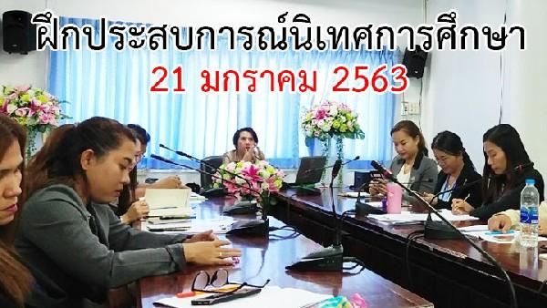 เรียนรู้กลุ่มงานใน สพป.จันทบุรี เขต 1 #Part 2