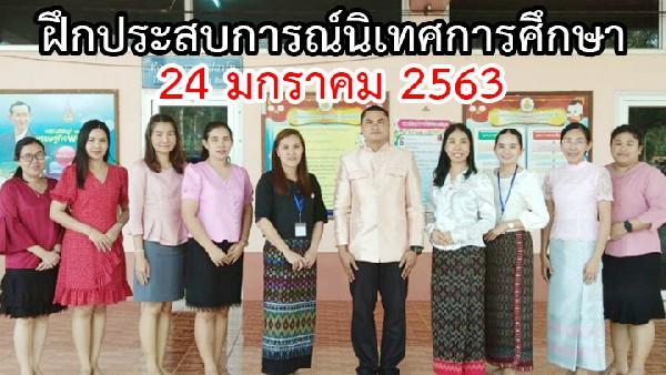 ฝึกประสบการณ์นิเทศการศึกษา (ภาคสนาม) วันที่ 24 มกราคม 2563