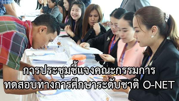 การประชุมชี้แจงคณะกรรมการทดสอบทางการศึกษาระดับชาติ O-NET