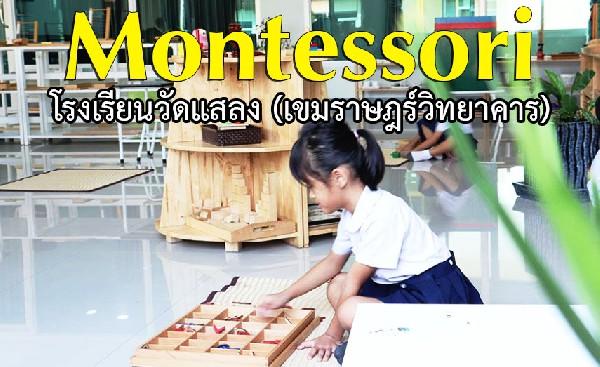 การจัดการเรียนการสอนแบบ Montessori - โรงเรียนวัดแสลง