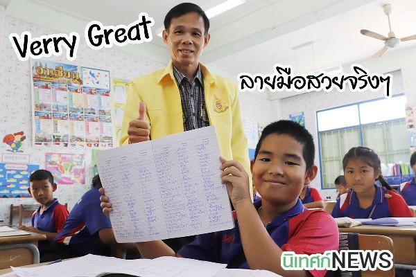 นายเดือน ทองกุล ผอ.สพป.จันทบุรี เขต 1 ออกตรวจเยี่ยมโรงเรียนในสังกัด