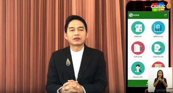 Online Supervision App (OSA) เครื่องมือนิเทศออนไลน์