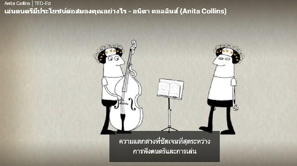 เล่นดนตรีมีประโยชน์ต่อสมองคุณอย่างไร โดย Anita Coliins