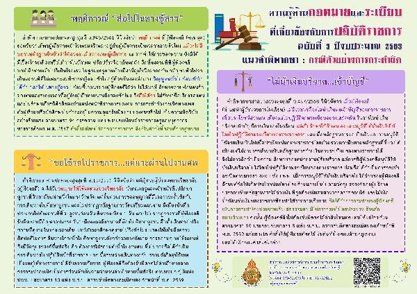 ความรู้ด้านกฎหมายและระเบียบที่เกี่ยวข้องกับการปฏิบัติราชการ ฉบับที่ 3 ปีงบประมาณ พ.ศ. 2563