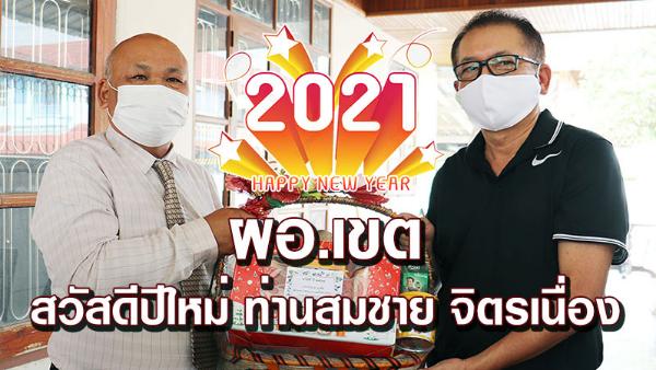 ผอ.เขต สวัสดีปีใหม่ ผอ.สมชาย จิตรเนื่อง