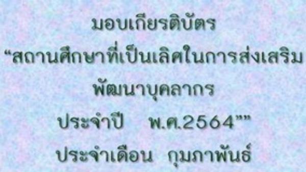 มอบเกียรติบัตร สถานศึกษาที่เป็นเลิศในการส่งเสริมพัฒนาบุคลากร  ประจำปี  พ.ศ.2564