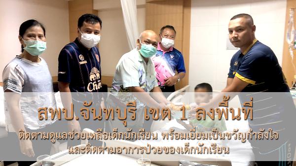 สพป.จันทบุรี เขต 1 ลงพื้นที่ดูแลช่วยเหลือเด็กนักเรียน พร้อมเยี่ยมเป็นขวัญกำลังใจและติดตามอาการป่วยของเด็กนักเรียน