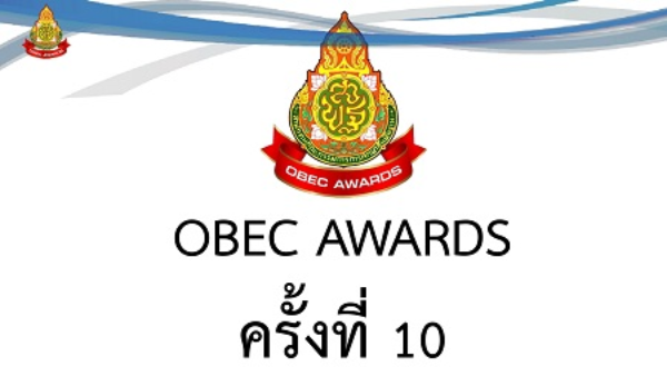 การประกวดรางวัล (OBEC AWARDS) ครั้งที่ 10 ประจำปีการศึกษา 2563