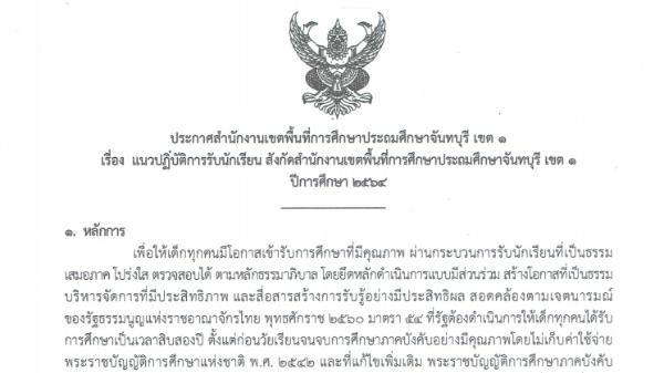 ประกาศแนวปฏิบัติการรับนักเรียน สังกัด สพป.จันทบุรี เขต 1 ปีการศึกษา 2564