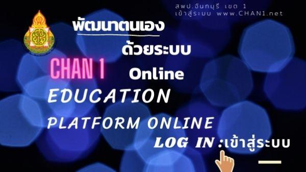 พัฒนาด้วยระบบ Platform Online  สพป.จันทบุรี เขต 1