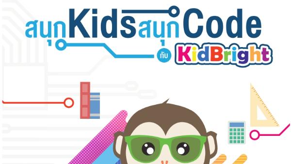สนุก Kids สนุก Code : Student Handbook