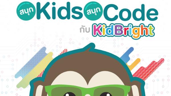 สนุก Kids สนุก Code : Trainer Handbook