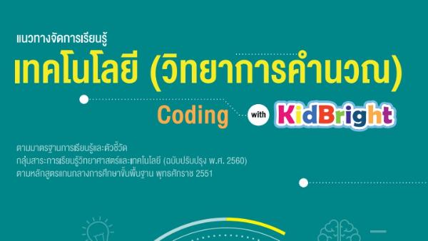 แนวทางจัดการเรียนรู้เทคโนโลยี (วิทยาการคำนวณ) Coding ป.4