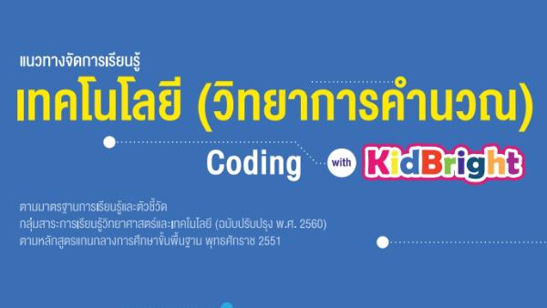 แนวทางจัดการเรียนรู้เทคโนโลยี (วิทยาการคำนวณ) Coding ป.5