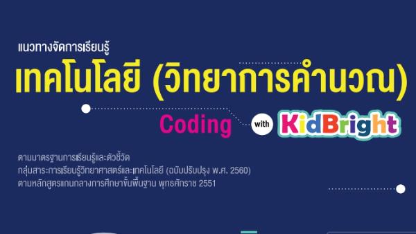 แนวทางจัดการเรียนรู้เทคโนโลยี (วิทยาการคำนวณ) Coding ป.6