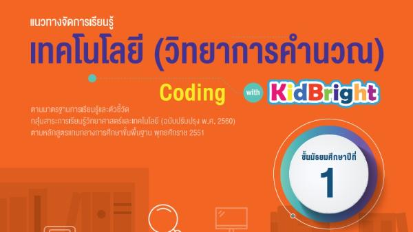 แนวทางจัดการเรียนรู้เทคโนโลยี (วิทยาการคำนวณ) Coding ม.1