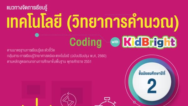 แนวทางจัดการเรียนรู้เทคโนโลยี (วิทยาการคำนวณ) Coding ม.2