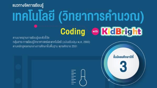 แนวทางจัดการเรียนรู้เทคโนโลยี (วิทยาการคำนวณ) Coding ม.3