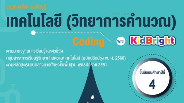 แนวทางจัดการเรียนรู้เทคโนโลยี (วิทยาการคำนวณ) Coding ม.4