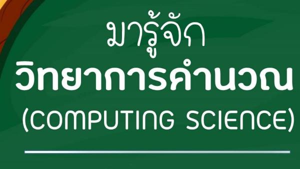 วิทยาการคำนวณ (Computing Science)