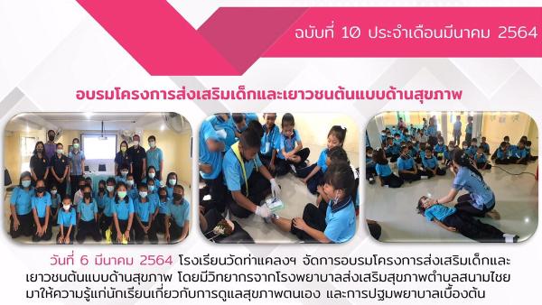 โรงเรียนวัดท่าแคลง ฉบับที่ 10 ประจำเดือนมีนาคม 2564