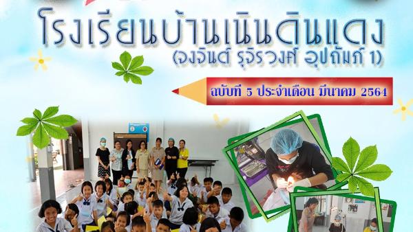 โรงเรียนบ้านเนินดินแดง ฉบับที่ 5 ประจำเดือนมีนาคม 2564