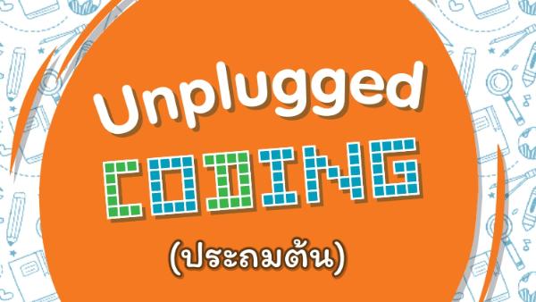 ตัวอย่างกระบวนการจัดการเรียนรู้ Coding (Unplug) ป.1 - 3