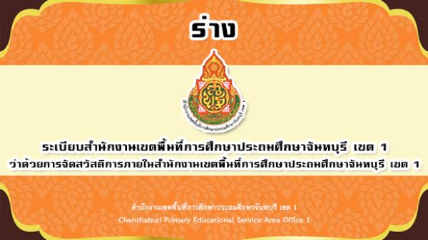 ระเบียบสำนักงานเขตพื้นที่การศึกษาประถมศึกษาจันทบุรี เขต 1 ว่าด้วยการจัดสวัสดิการภายในสำนักงานเขตพื้นที่การศึกษาประถมศึกษาจันทบุรี เขต 1