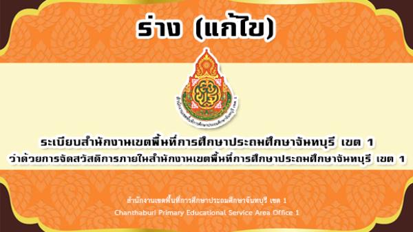 ระเบียบสำนักงานเขตพื้นที่การศึกษาประถมศึกษาจันทบุรี เขต 1 ว่าด้วยการจัดสวัสดิการภายใน สพป.จบ. 1 ร่าง (แก้ไข)