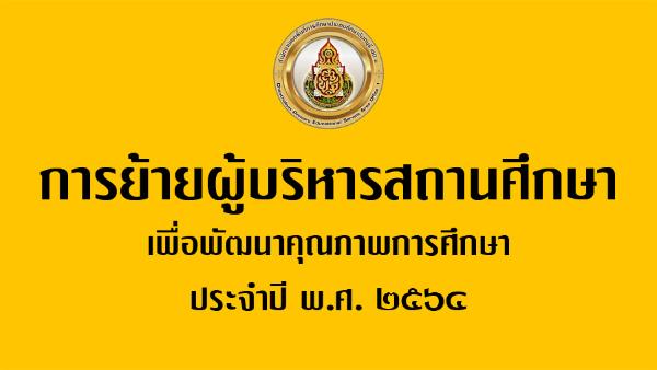 การย้ายผู้บริหารสถานศึกษา เพื่อพัฒนาคุณภาพการศึกษา ประจำปี พ.ศ. 2564