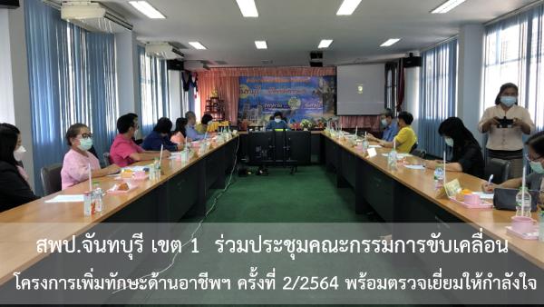 ประชุมคณะกรรมการขับเคลื่อนโครงการเพิ่มทักษะด้านอาชีพฯ 2/2564 พร้อมตรวจเยี่ยมให้กำลังใจนักเรียนที่เข้ารับการฝึกอาชีพ