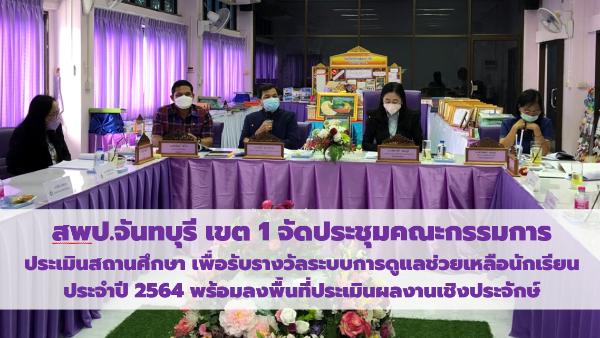 การประเมินคัดเลือกสถานศึกษา เพื่อรับรางวัลระบบการดูแลช่วยเหลือนักเรียน ประจำปี 2564