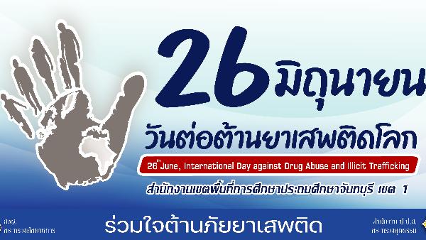 26 มิถุนายน : วันต่อต้านยาเสพติดโลก