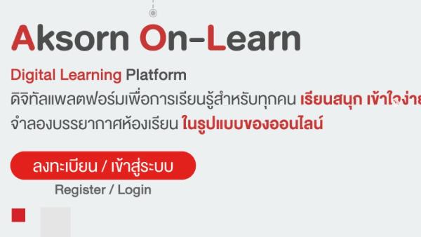 ประชาสัมพันธ์สื่อดิจิทัลของอักษรเพื่อการจัดการเรียนรู้ Aksom On-Learn