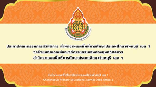 ระเบียบ สำนักงานเขตพื้นที่การศึกษาประถมศึกษาจันทบุรี เขต 1 ว่าด้วยการจัดสวัสดิการภายในสำนักงานเขตพื้นที่การศึกษาประถมศึกษาจันทบุรี เขต 1 พ.ศ.2564