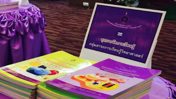 คู่มือครู แผนการจัดการเรียนรู้สื่อ 60 พรรษาฯ และชุดกิจกรรมการเรียนรู้ 2564