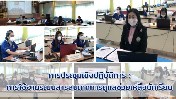ประชุมเชิงปฏิบัติการ : การใช้งานระบบสารสนเทศการดูแลช่วยเหลือนักเรียน