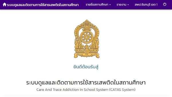 คู่มือรายงานผล CATAS System (ระบบดูแลและติดตามการใช้สารเสพติดในสถานศึกษา)