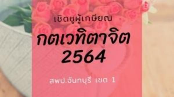 กตเวทิตาจิต ผู้เกษียณอายุราชการ 2564 สพป.จันทบุรี เขต 1