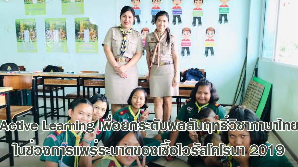 Active Learning เพื่อยกระดับผลสัมฤทธิ์วิชาภาษาไทย ในช่วงการแพร่ระบาดของเชื้อไวรัสโคโรนา 2019