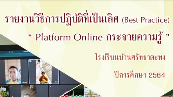 Platform Online กระจายความรู้