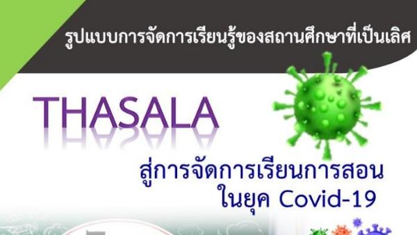THASALA สู่การจัดการเรียนการสอนยุค Covid-19