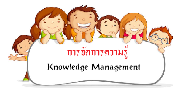 การจัดการความรู้ (Knowledge Management, KM)