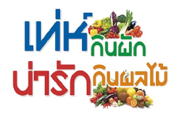 คนเท่ห์กินผัก  คนน่ารักกินผลไม้
