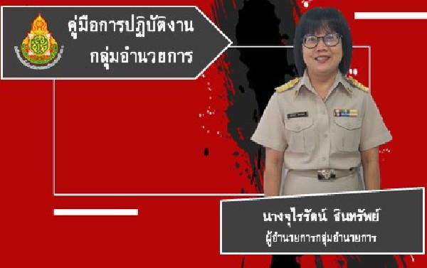การคัดเลือกเด็กดีเด่น เนื่องในวันเด็กแห่งชาติ ประจำปี 2565 สมาคมสภาสังคมสงเคราะห์           แห่งประเทศไทย ในพระบรมราชูปถัมภ์