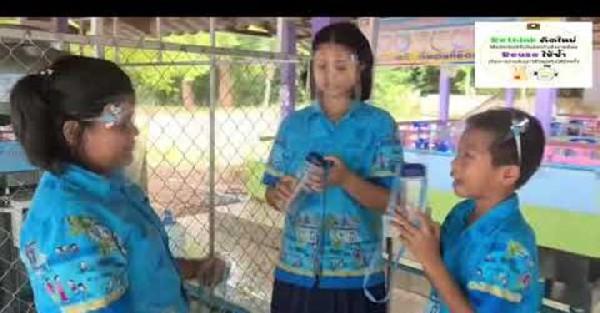 การประกวดแข่งขันกิจกรรมสภานักเรียนดีเด่นในการจัดทำคลิปวิดีโอการส่งเสริมให้เด็กไทยเลิกใช้ถุงพลาสติก