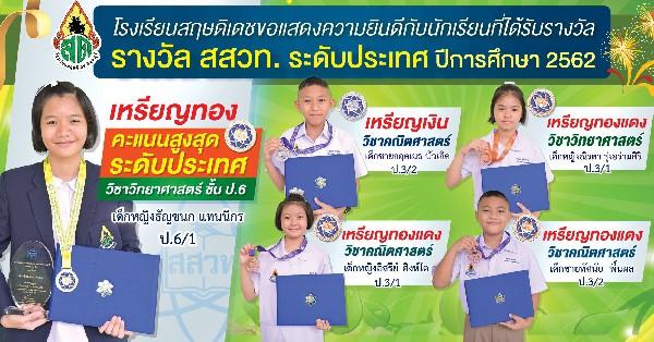 สสวท. ระดับประเทศ ปีการศึกษา 2562