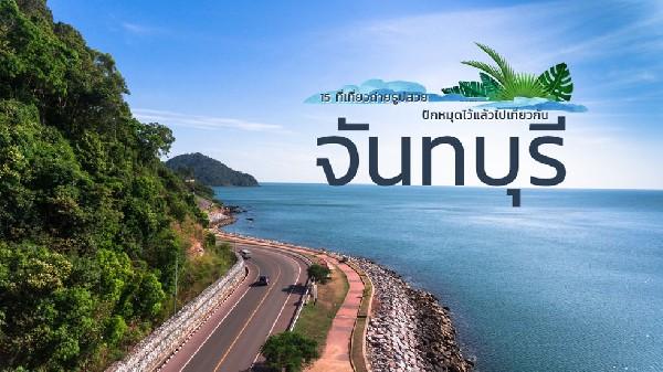 สถานที่ท่องเที่ยว จันทบุรี