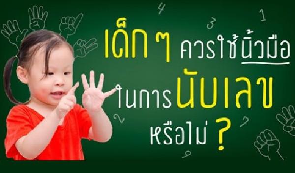 เด็กๆ ควรใช้นิ้วมือในการนับเลขหรือไม่